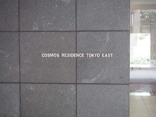 コスモレジデンス東京イーストの看板
