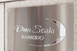 デュオスカーラ亀戸の看板