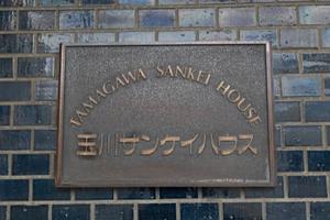 玉川サンケイハウス(北棟・南棟)の看板