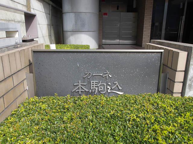 カーネ本駒込大和郷の看板
