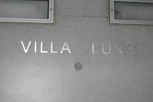リリーベル高円寺スクエアの看板
