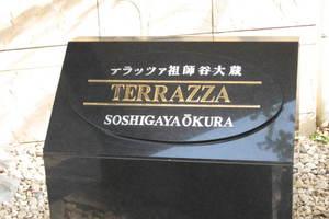 テラッツァ祖師谷大蔵の看板