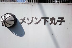 メゾン下丸子の看板