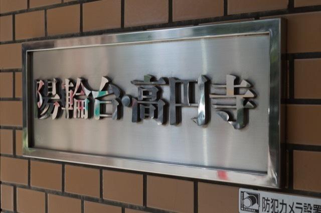 陽輪台高円寺の看板