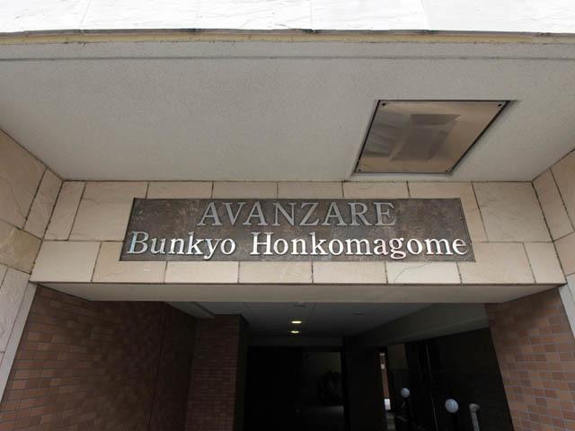 アヴァンツァーレ文京本駒込の看板