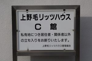 上野毛リッツハウス(A〜D館)の看板
