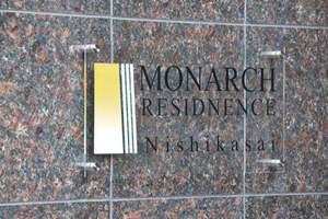 モナークレジデンス西葛西の看板