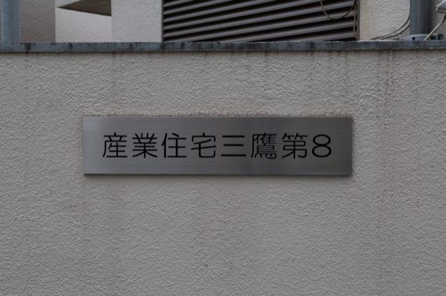 産業住宅協会三鷹第8アパートの看板