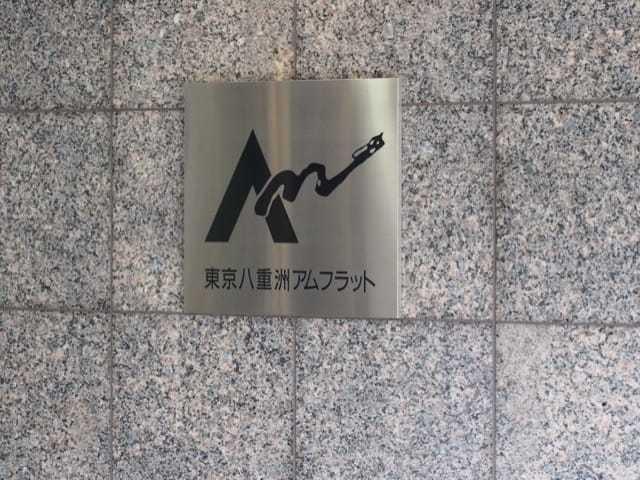 東京八重洲アムフラットの看板