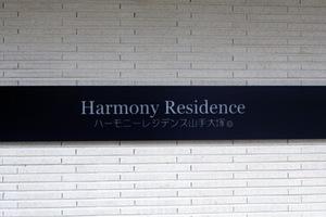ハーモニーレジデンス山手大塚の看板