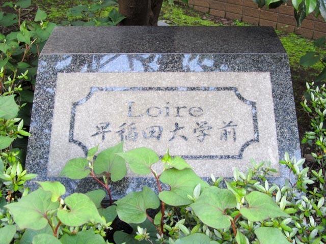 ロアール早稲田大学前の看板