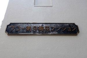 ワコー第9梅田マンションの看板