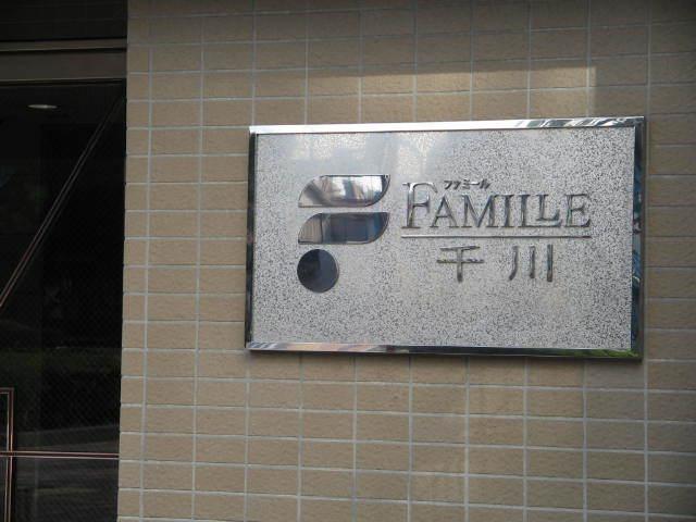 ファミール千川の看板