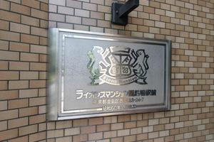 ライオンズマンション西巣鴨駅前の看板