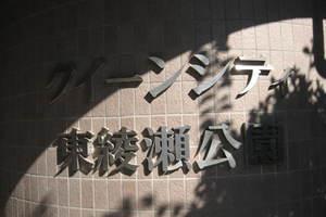 クィーンシティ東綾瀬公園の看板