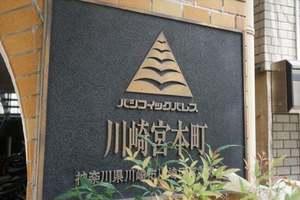 パシフィックパレス川崎宮本町の看板