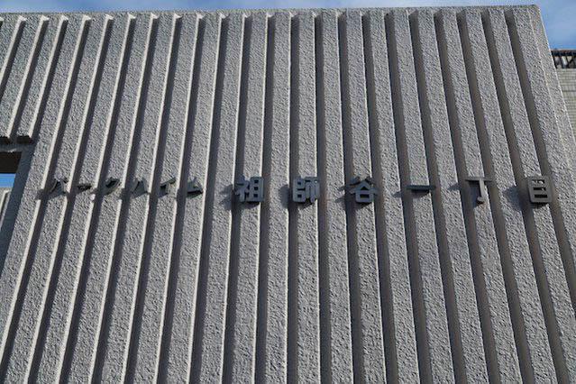 パークハイム祖師谷1丁目の看板