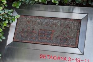 グリーンハイム世田谷の看板