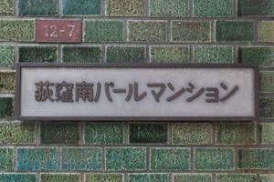 荻窪南パールマンションの看板