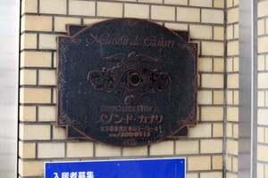 メゾン・ド・カナリの看板