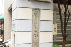 カーサフジマの看板