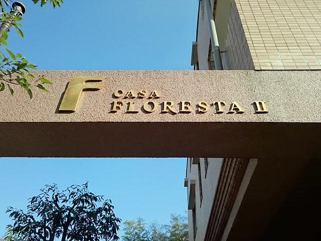 カーサフロレスタ西馬込弐番館の看板