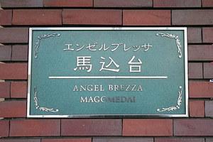 エンゼルブレッサ馬込台の看板