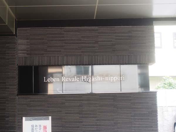 レーベンリヴァーレ東日暮里の看板