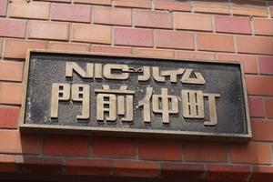 ニックハイム門前仲町の看板