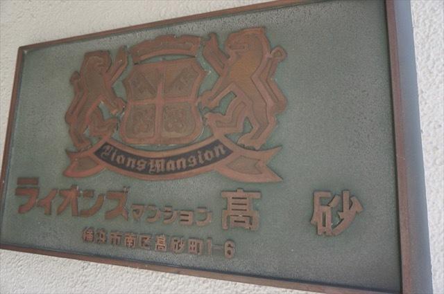 ライオンズマンション高砂(横浜市)の看板