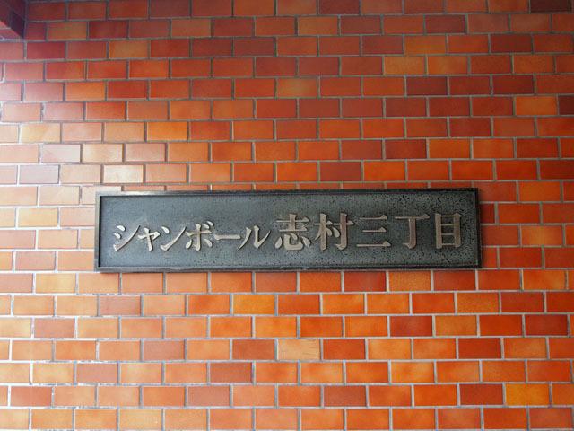 シャンボール志村3丁目の看板