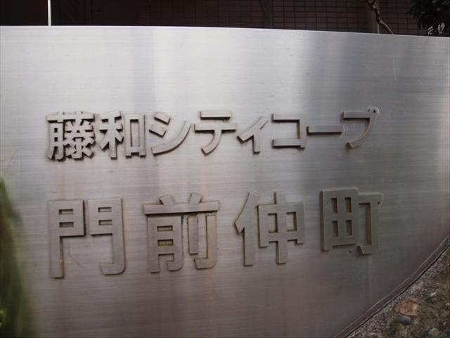 藤和シティコープ門前仲町の看板