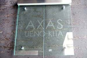 アクサス上野北の看板