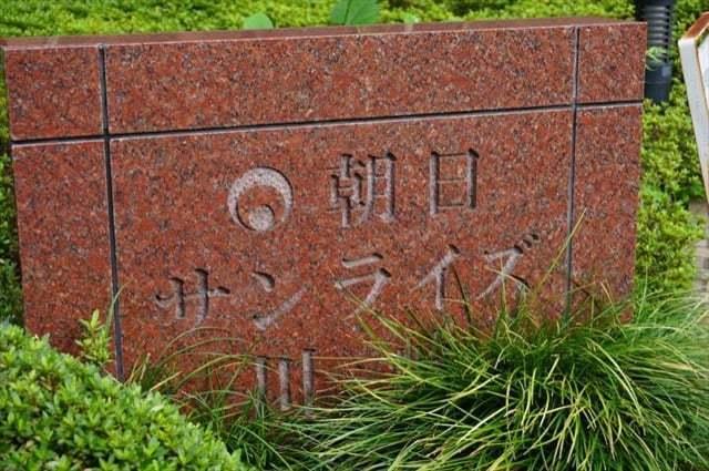 朝日サンライズ川崎の看板