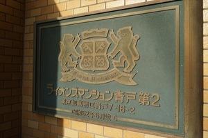 ライオンズマンション青戸第2の看板