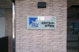 スカイコート武蔵新田の看板