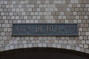 善福寺城和ハイツの看板