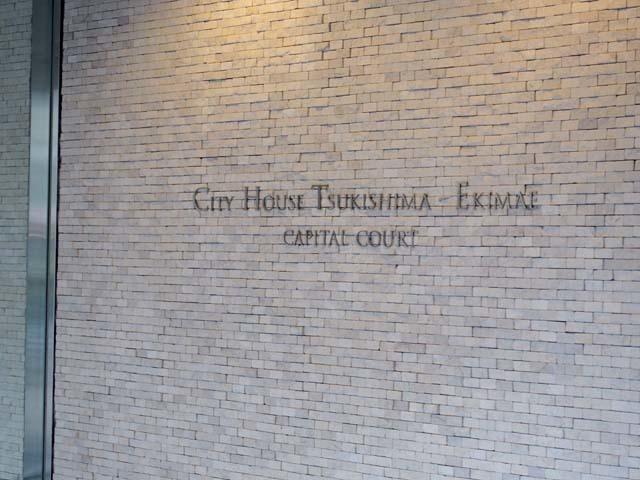 シティハウス月島駅前キャピタルコートの看板