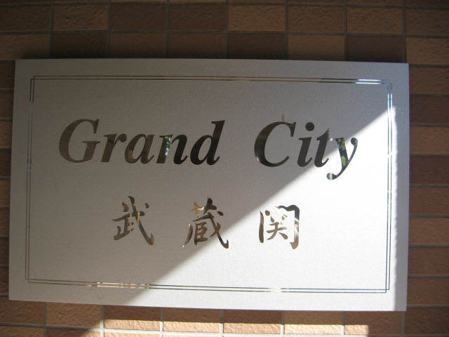 グランシティ武蔵関の看板