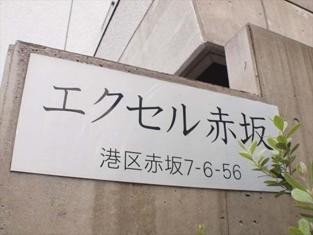 エルセル赤坂の看板