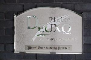 プレールドゥーク新宿御苑2の看板