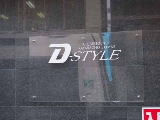 CQレジデンス茅場町駅前D-STYLEの看板