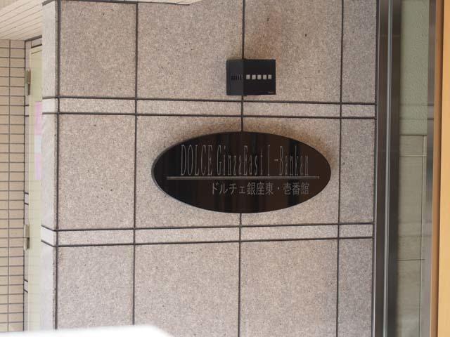ドルチェ銀座東壱番館の看板