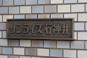 サンライズ石神井の看板