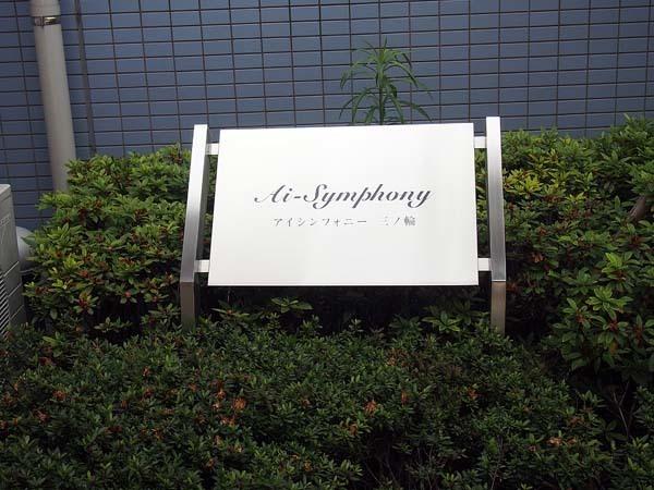 アイシンフォニー三ノ輪の看板