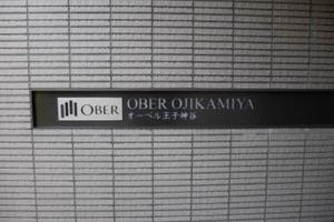 オーベル王子神谷の看板