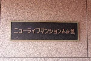ニューライフマンション小台橋の看板