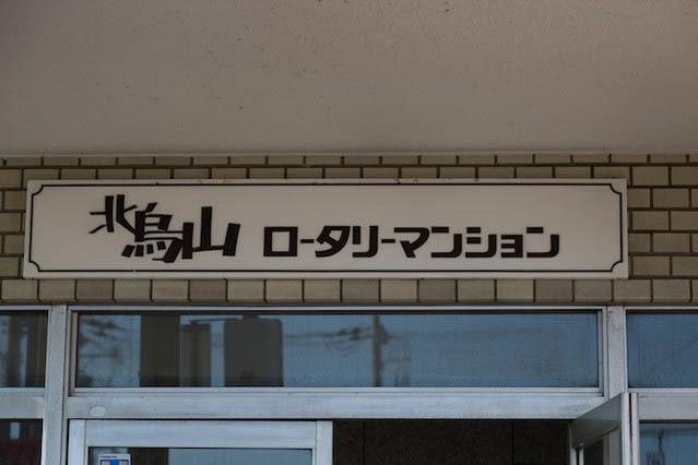 北烏山ロータリーマンションの看板