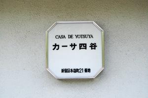 カーサ四谷(新宿区本塩町)の看板