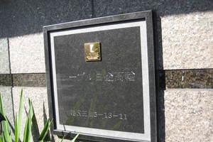 ルーブル白金高輪の看板